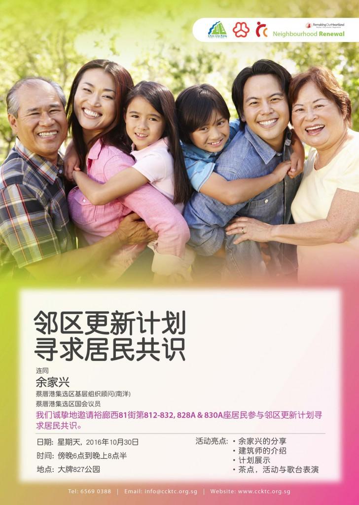 Public Consultation A4 Poster_270516